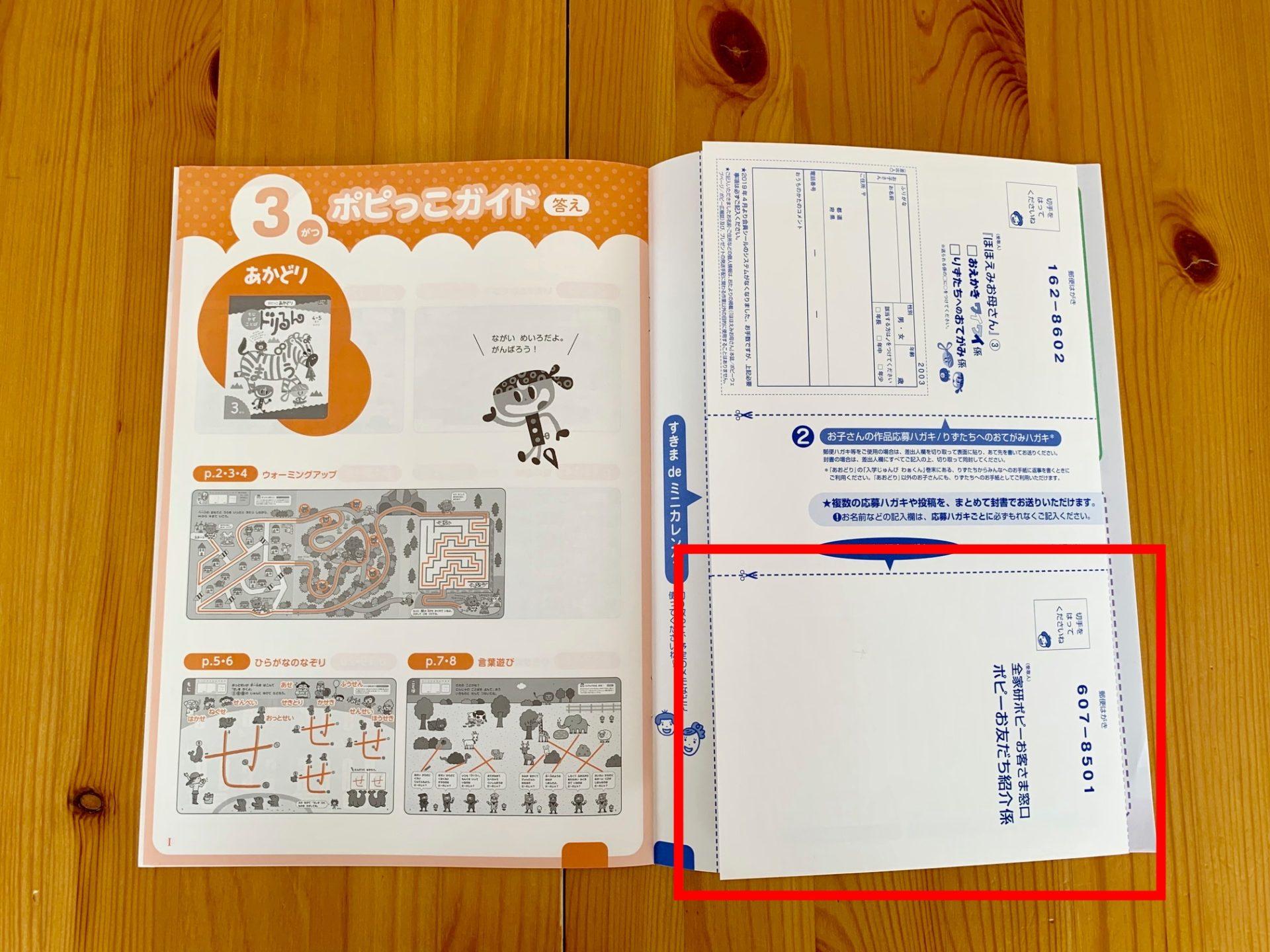 月刊ポピー友だち紹介用申込書