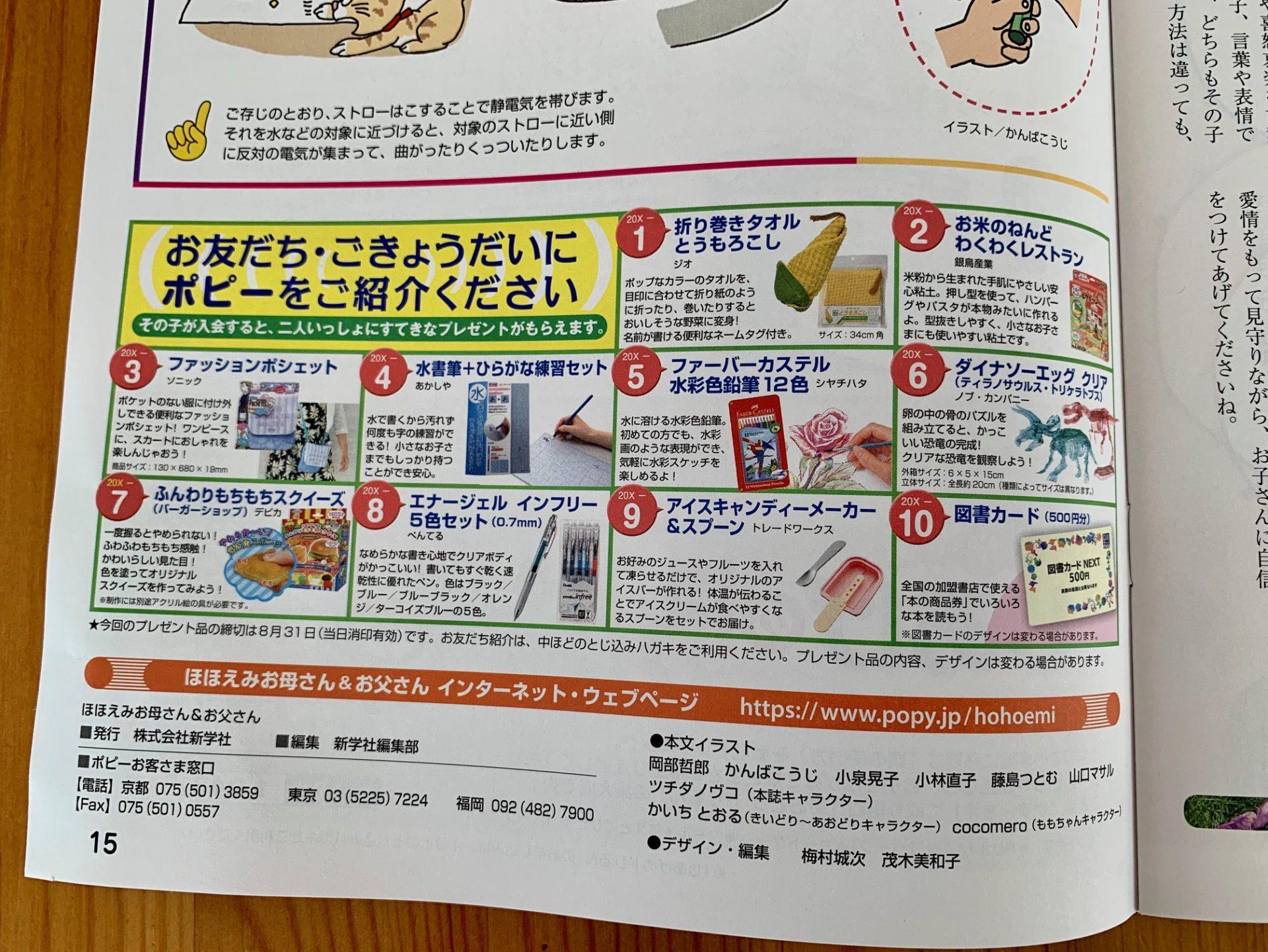 ポピー友だち紹介プレゼントの内容(2020年08月末まで)