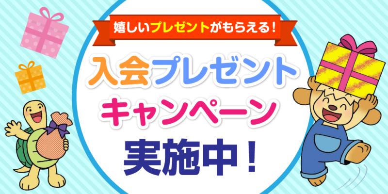 幼児ポピー入会プレゼントキャンペーン