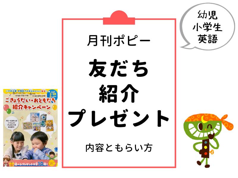 幼児ポピー小学ポピーの友達紹介プレゼント